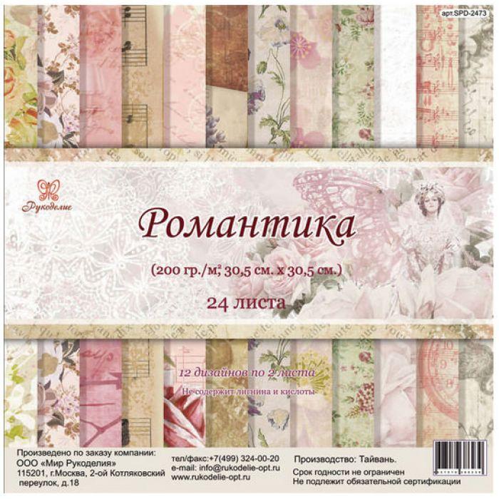 Набор бумаги, коллекция Романтика, 30,5 * 30,5 см для скрапбукинга