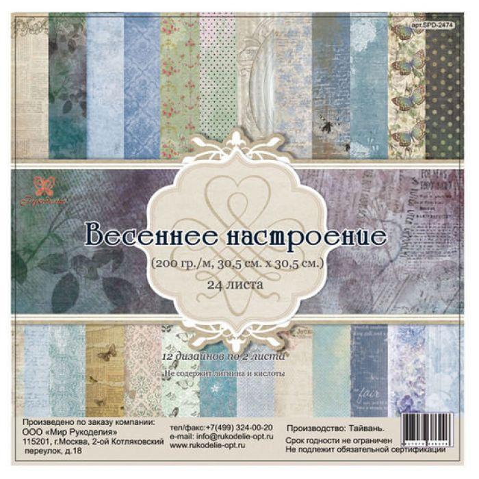 Набор бумаги, коллекция Весеннеее настроение, 30,5 * 30,5 см для скрапбукинга