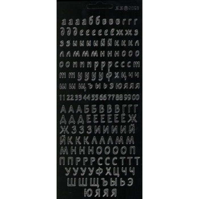 """Контурные наклейки """"Русский алфавит 1"""", цвет черный для скрапбукинга"""