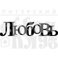 """Штамп силиконовый """"Любовь"""""""