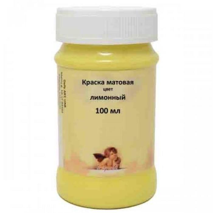 Краска акриловая лимонная, 100 мл для скрапбукинга