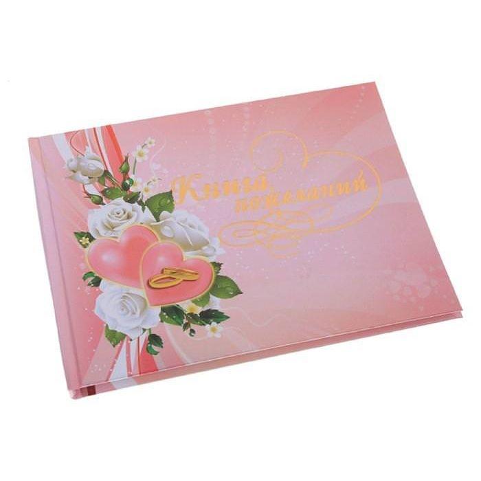 """Книга пожеланий """"Белые розы"""" ламинированная, А5 для скрапбукинга"""