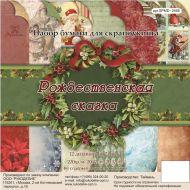 Набор бумаги Рождественская сказка, 20.3*20.3 см