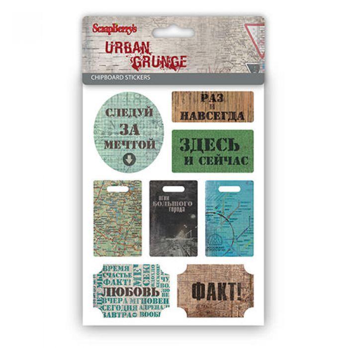 Стикеры из чипборда Районы-кварталы для скрапбукинга