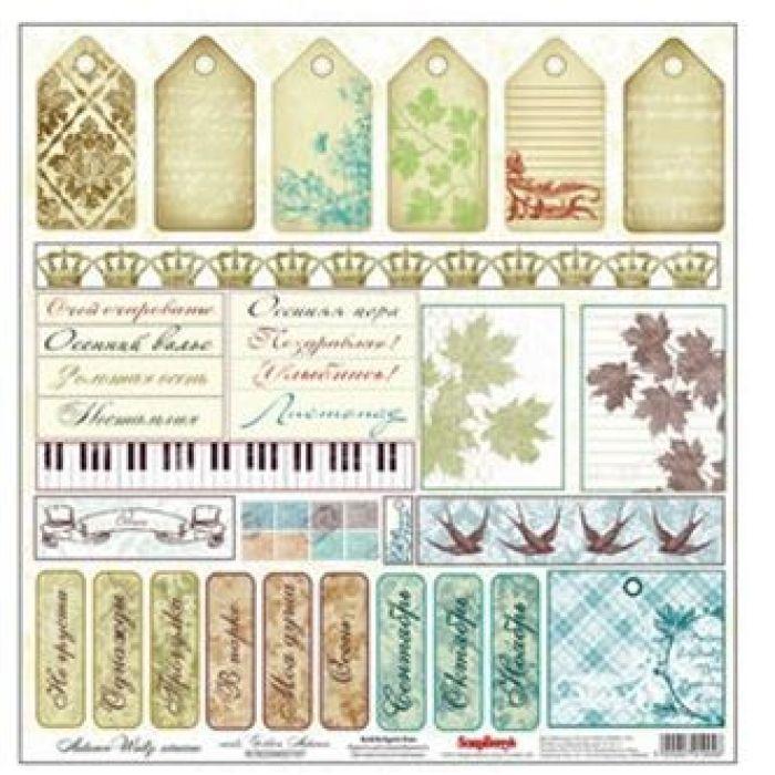 Бумага карточки Золотая осень, коллекция Осенний Вальс для скрапбукинга