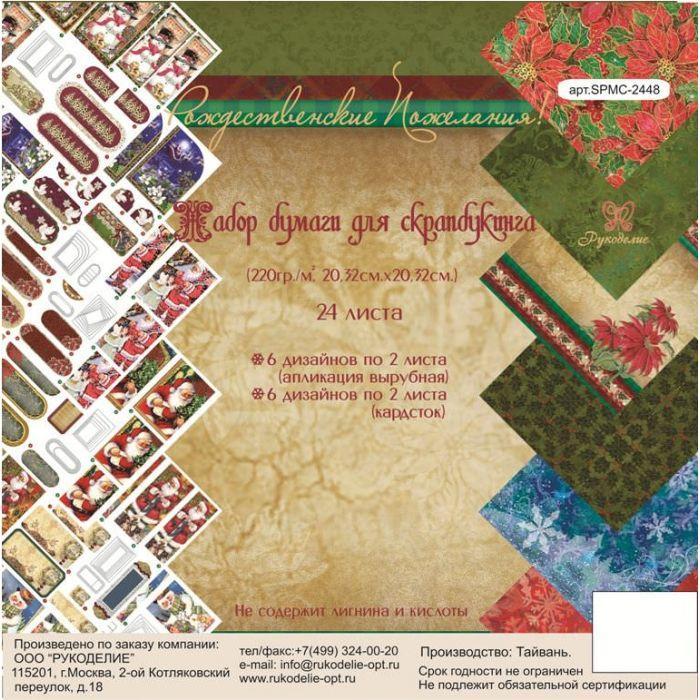 Набор бумаги Рождественские пожелания, 20.3*20.3 см для скрапбукинга