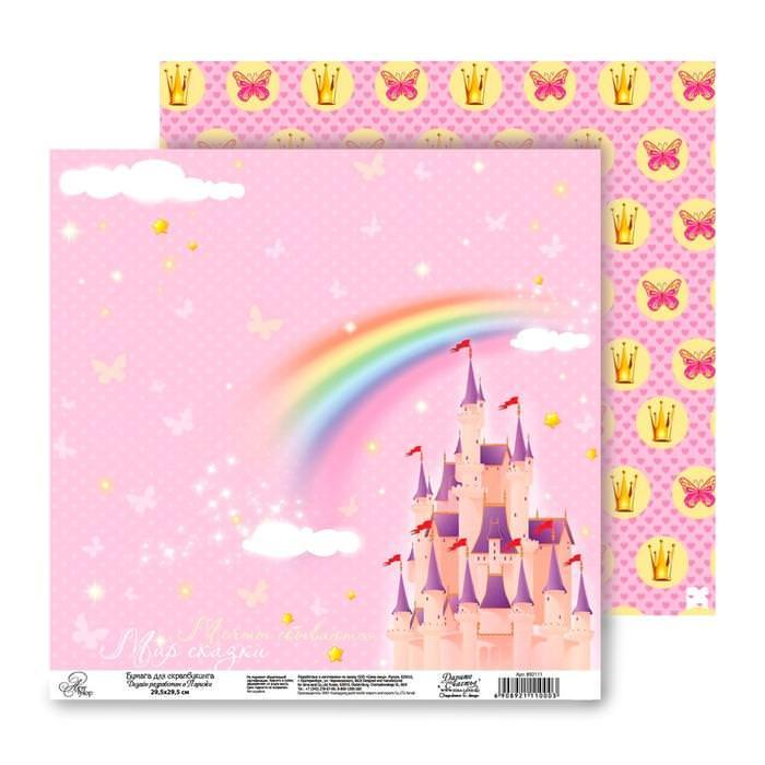 Бумага Замок, коллекция Волшебная страна для скрапбукинга