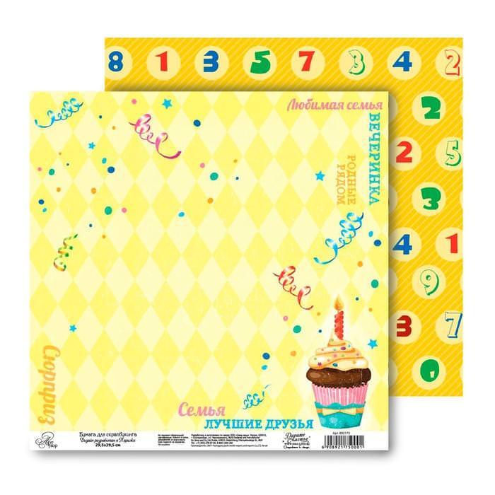 Бумага Серпантин, коллекция Праздник детства для скрапбукинга