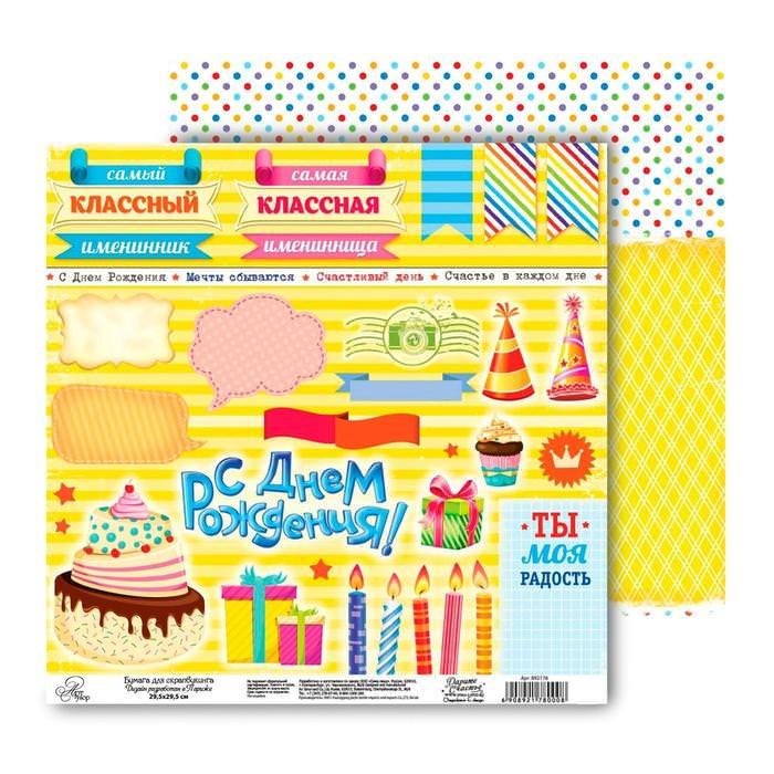 Бумага Приятные мелочи, коллекция Праздник детства  для скрапбукинга