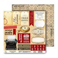 Бумага Декор, коллекция Мудрые слова