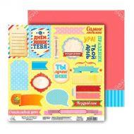 Бумага Декор, коллекция Праздник детства