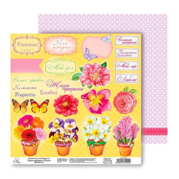 Бумага Высказывания, коллекция Летний сад для скрапбукинга