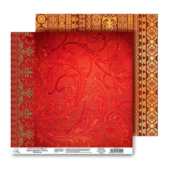 Бумага Узор, коллекция Королевский шик для скрапбукинга