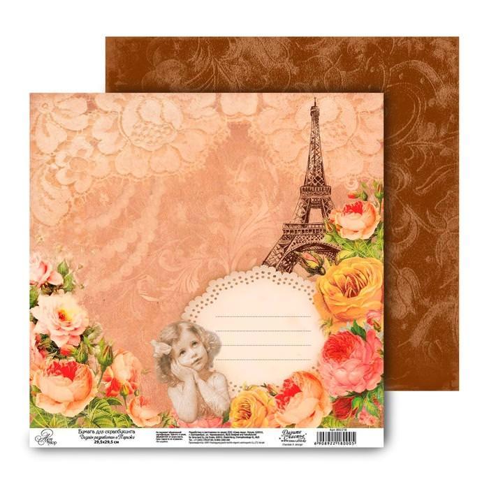 Бумага Париж, коллекция Таинственный сад для скрапбукинга