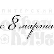 """Штамп силиконовый """"С 8 марта"""""""