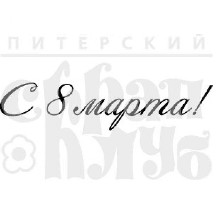 """Штамп силиконовый """"С 8 марта""""  для скрапбукинга"""