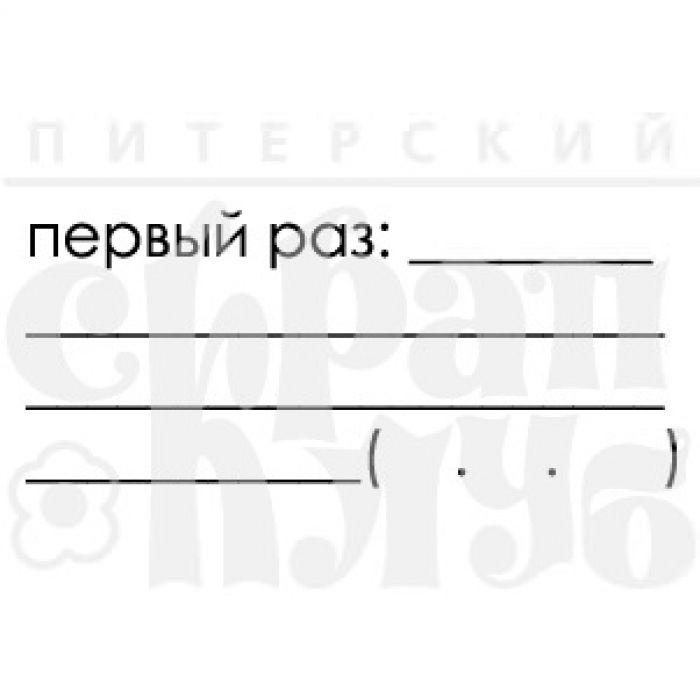 """Штамп силиконовый """"Первый раз"""" для скрапбукинга"""
