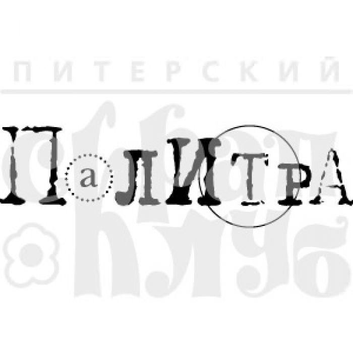 """Штамп силиконовый """"Палитра"""" для скрапбукинга"""