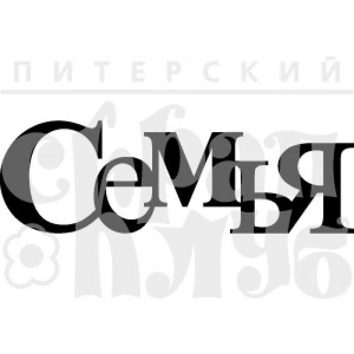 """Штамп силиконовый """"Семья"""" для скрапбукинга"""