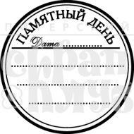 """Штамп силиконовый """"Памятный день"""""""
