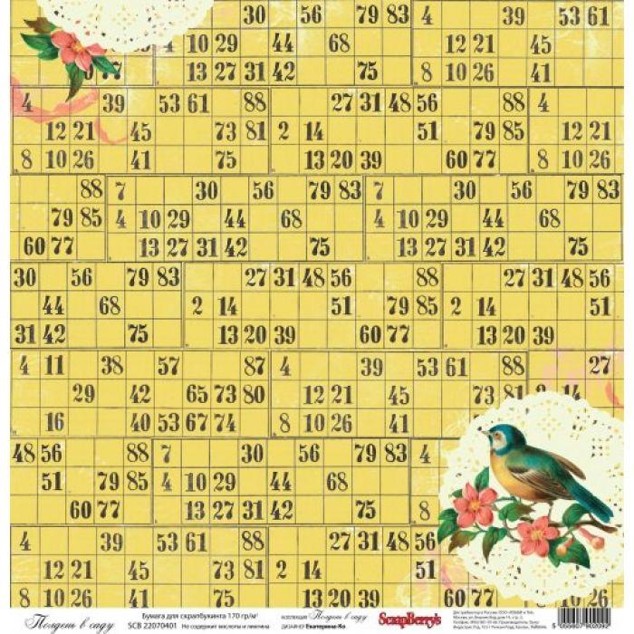 Бумага Полдень в саду, коллекция Полдень в саду для скрапбукинга