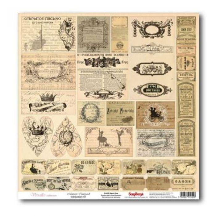 Бумага Двор министров, коллекция Версаль  для скрапбукинга