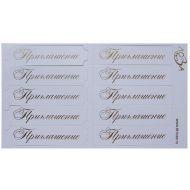 """Шильдики """"Приглашение"""" белый матовый/золотой"""