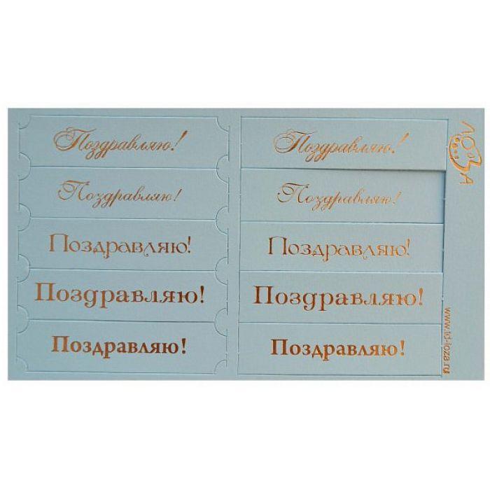 """Шильдики """"Поздравляю!"""" светло-голубой/золотой для скрапбукинга"""