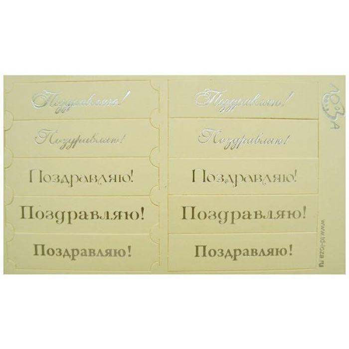 """Шильдики """"Поздравляю!"""" кремовый матовый/серебряный для скрапбукинга"""