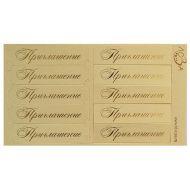 """Шильдики """"Приглашение"""" кремовый перламутровый/золотой"""