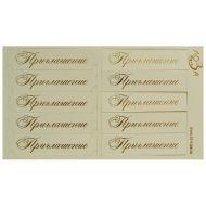 """Шильдики """"Приглашение"""" слоновая кость матовый/золотой"""