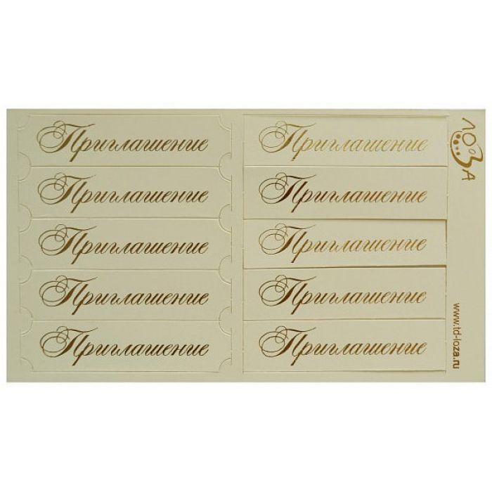 """Шильдики """"Приглашение"""" слоновая кость матовый/золотой для скрапбукинга"""
