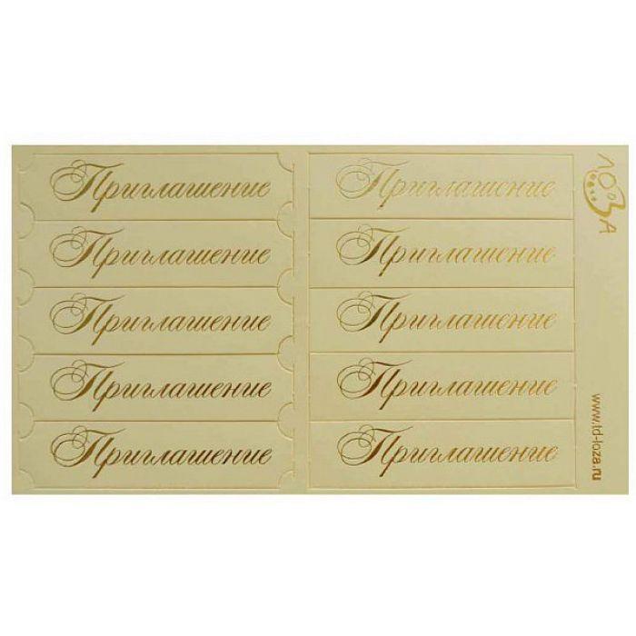 """Шильдики """"Приглашение"""" кремовый матовый/золотой для скрапбукинга"""