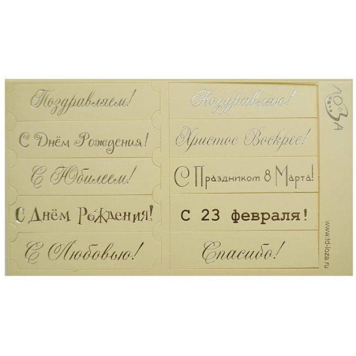 """Шильдики """"Поздравления Микс"""" кремовый матовый/серебряный для скрапбукинга"""