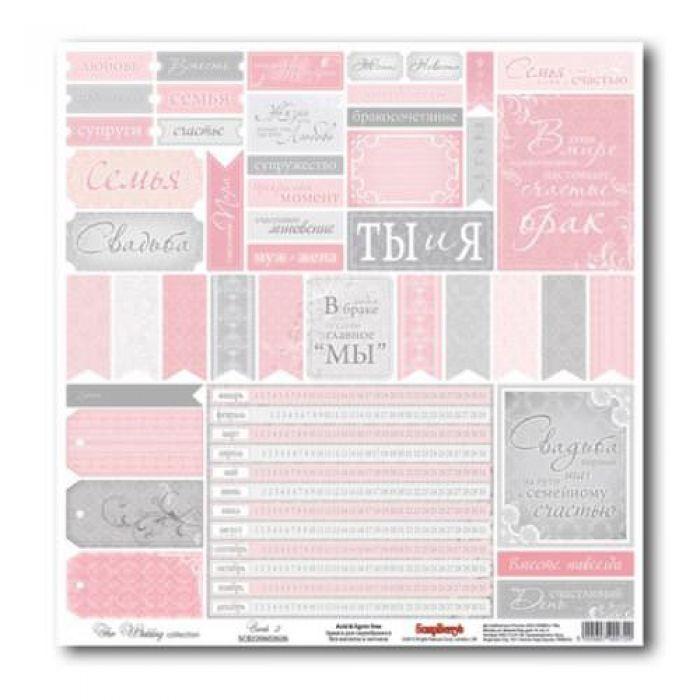 Бумага Карточки 2, коллекция Свадебная для скрапбукинга