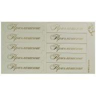"""Шильдики """"Приглашение"""" белый матовый/серебряный"""