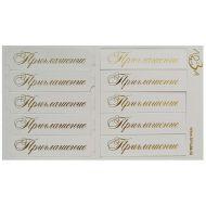 """Шильдики """"Приглашение"""" белый перламутровый/золотой"""