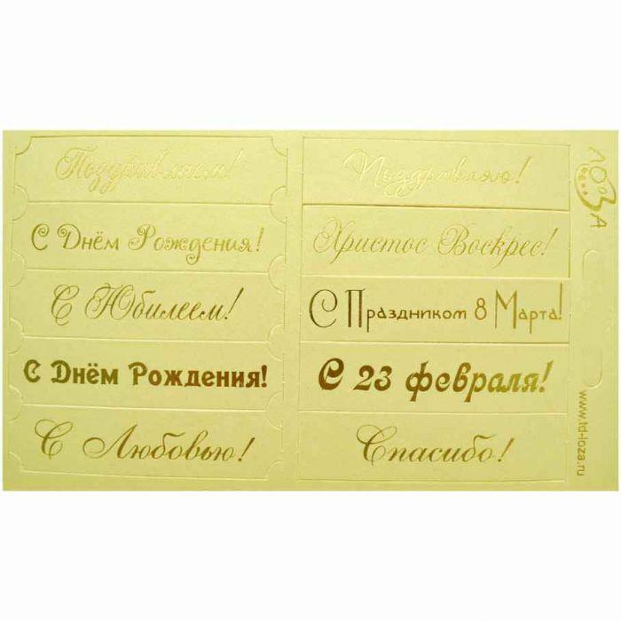 """Шильдики """"Поздравления Микс"""" кремовый перламутровый/золотой для скрапбукинга"""