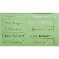 """Шильдики """"Поздравления Микс"""" светло-зеленый матовый/серебряный"""