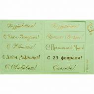 """Шильдики """"Поздравления Микс"""" светло-зеленый матовый/золотой"""
