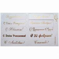 """Шильдики """"Поздравления Микс"""" белый перламутровый/золотой"""