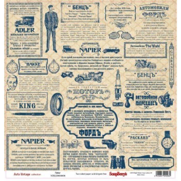 Бумага Мотор, коллекция Автовинтаж для скрапбукинга