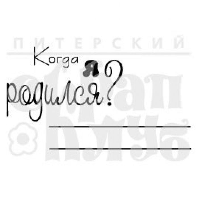 """Штамп силиконовый """"Я РОДИЛСЯ"""" для скрапбукинга"""