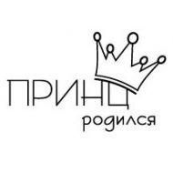 """Штамп силиконовый """"ПРИНЦ РОДИЛСЯ"""""""
