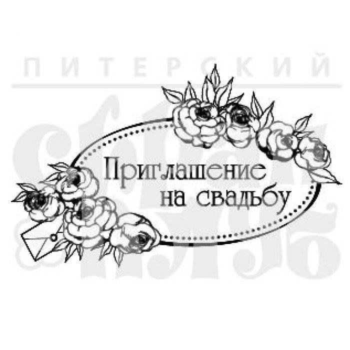 """Штамп силиконовый """"Приглашение на свадьбу"""" для скрапбукинга"""