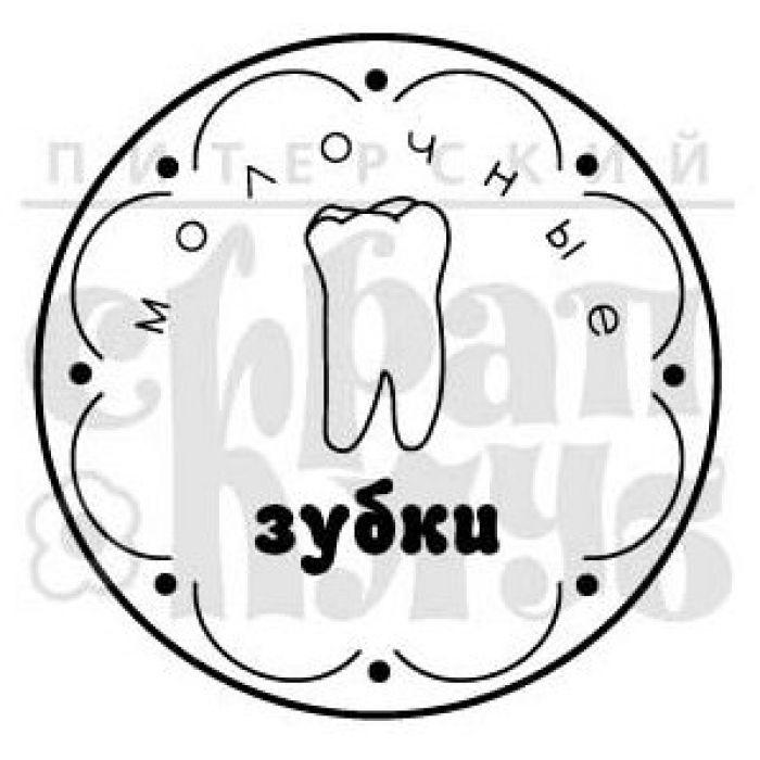"""Штамп силиконовый """"Молочные зубки"""" для скрапбукинга"""