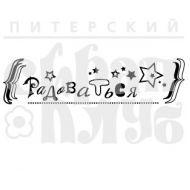 """Штамп силиконовый """"Радоваться"""""""