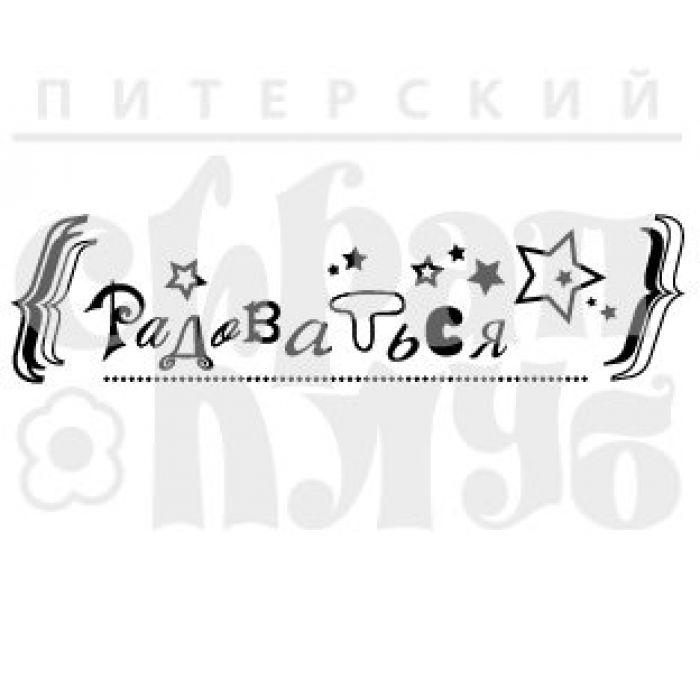 """Штамп силиконовый """"Радоваться"""" для скрапбукинга"""