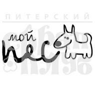 """Штамп силиконовый """"Мой пес"""""""