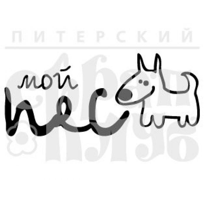 """Штамп силиконовый """"Мой пес"""" для скрапбукинга"""